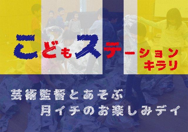 こどもステーション☆キラリ:6月