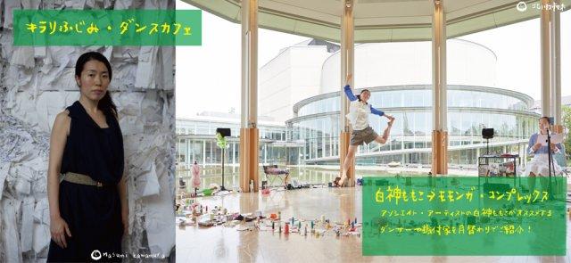 キラリふじみ・ダンスカフェ5月:モモンガコンプレックス『パン』