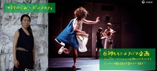 キラリふじみ・ダンスカフェ10月:タバマ企画
