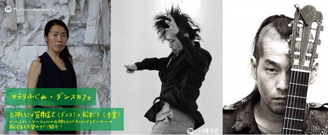 キラリふじみ・ダンスカフェ11月:笠井瑞丈(ダンス)×松本じろ (音楽)『優しい歌』