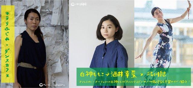 キラリふじみ・ダンスカフェ12月:酒井幸菜×北川結『ダブルス』