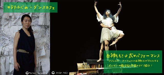 キラリふじみ・ダンスカフェ2月:太めパフォーマンス『浮き上がらないあぶく』
