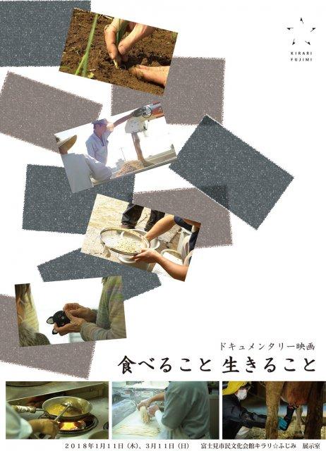 ドキュメンタリー映画『食べること 生きること』:3/11上映回