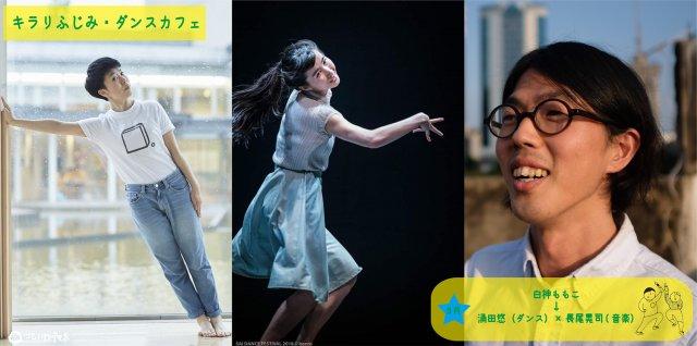 キラリふじみ・ダンスカフェ9月:涌田悠(ダンス)×長尾晃司(音楽)