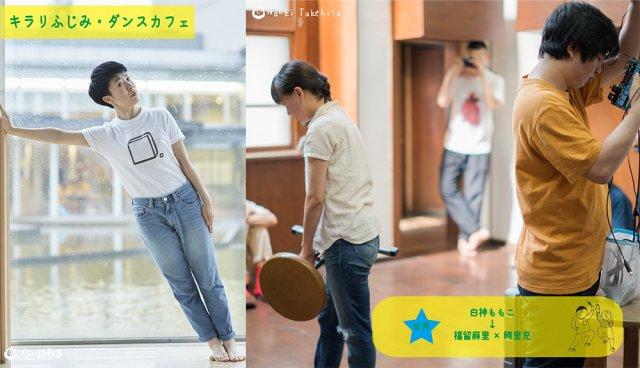 キラリふじみ・ダンスカフェ12月:福留麻里×時里充『ローディングエレファント』