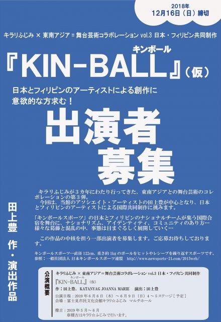 日本・フィリピン共同制作『KIN-BALL(キンボール)』(仮):出演者募集