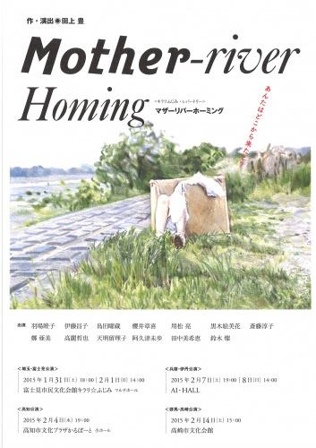 キラリふじみ・レパートリー『Mother-river Homing』