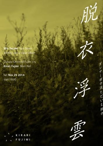 ダンサー田中泯ただいま旅中『脱衣浮雲』