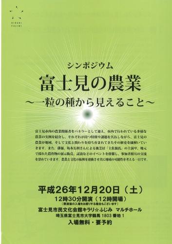 シンポジウム  『富士見の農業~一粒の種から見えること~』