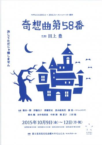 キラリふじみ2015.4→2016.3レパートリー新作 『奇想曲第58番』