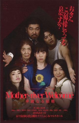 キラリふじみ・レパートリー新作『Mother-river Welcome-華麗なる結婚-』