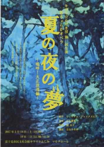 キラリ☆かげき団 あちゃらかオペラ『夏の夜の夢~嗚呼!大正浪漫編~』