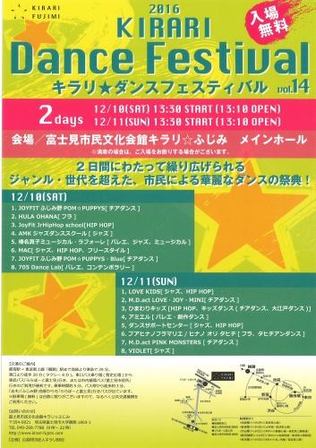 キラリ☆ダンスフェスティバルvol.14