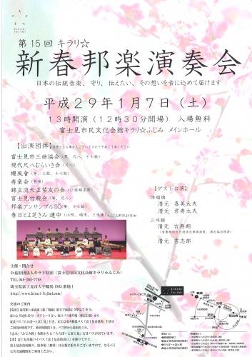 第15回キラリ☆新春邦楽演奏会