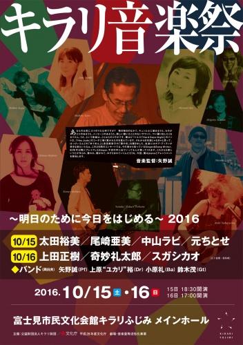 キラリ音楽祭2016~明日のために今日をはじめる~