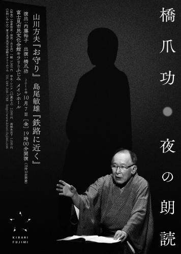 橋爪功・夜の朗読-山川方夫『お守り』・島尾敏雄『鉄路に近く』