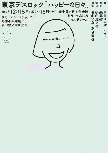 東京デスロック『ハッピーな日々』