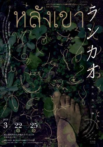 キラリふじみ×東南アジア=舞台芸術コラボレーションvol.1 日本・タイ共同制作『หลังเขา ランカオ-私たちの森 』