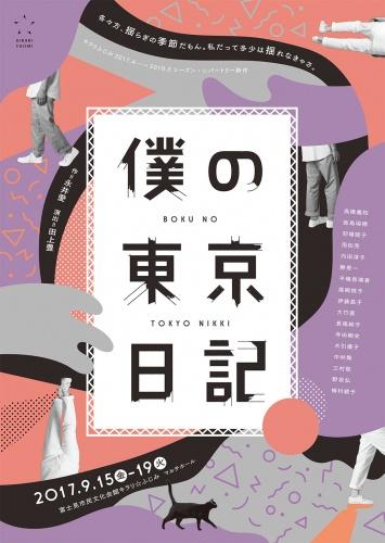 キラリふじみ・レパートリー新作  『僕の東京日記』