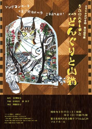 キラリ☆かげき団  第12回公演 うたのステージとオペラ『どんぐりと山猫』