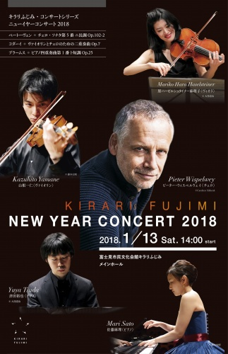 キラリふじみ・コンサートシリーズ  ニューイヤーコンサート2018
