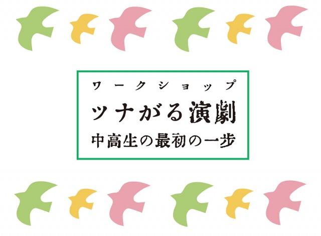 ワークショップ  ツナがる演劇~中高生の最初の一歩~
