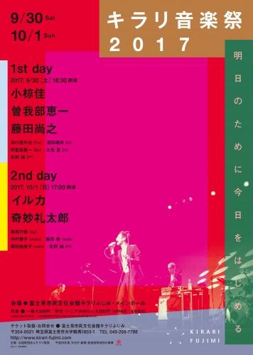 キラリ音楽祭2017  ~明日のために今日をはじめる~