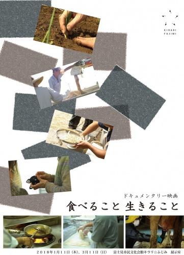 ドキュメンタリー映画『食べること  生きること』