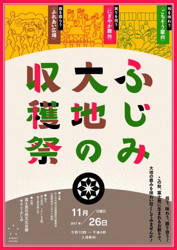 ふじみ 大地の収穫祭