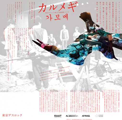 東京デスロック+第12言語演劇スタジオ『가모메 カルメギ』