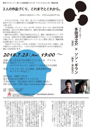 キラリふじみのアトリエ:東京デスロック+第12言語演劇スタジオ『가모메 カルメギ』関連企画『2人の作品づくり、これまでとこれから。』