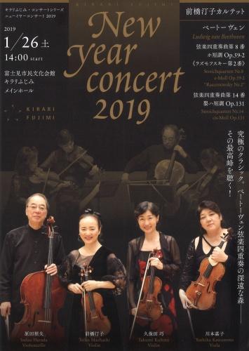 キラリふじみ・コンサートシリーズ『ニューイヤーコンサート2019 前橋汀子カルテット』