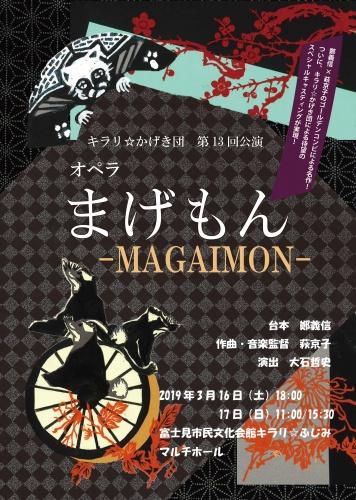 キラリ☆かげき団 第13回公演 オペラ『まげもんーMAGAIONー』