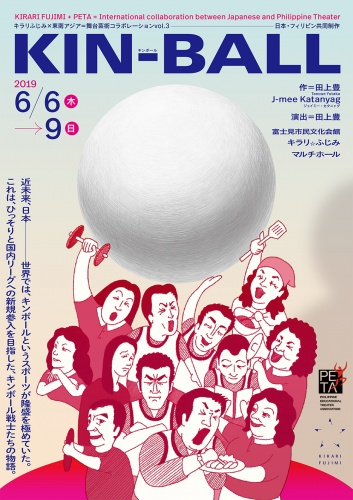 キラリふじみ×東南アジア⁼舞台芸術コラボレーションvol.3 日本・フィリピン共同制作 『KIN-BALL キンボール』