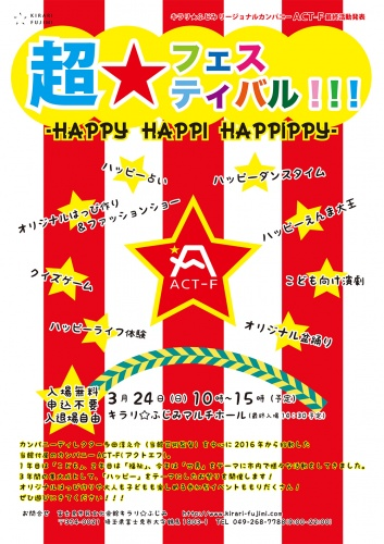 ACT-F最終活動発表 『超☆フェスティバル!!!―HAPPY HAPPI HAPPIPPY―』