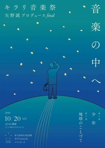 キラリ音楽祭 矢野誠プロデュースfinal『音楽の中へ』