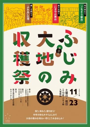 第三回『ふじみ 大地の収穫祭』