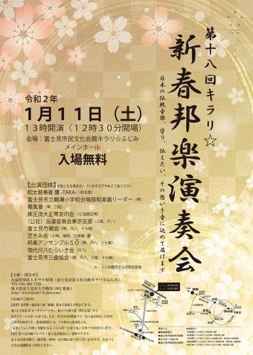 第18回 キラリ☆新春邦楽演奏会