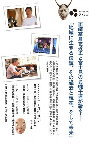 キラリふじみのアトリエ「面師高倉左近氏と富士見のお囃子連が語る-  『地域に生きる伝統、その過去と現在、そして未来』」