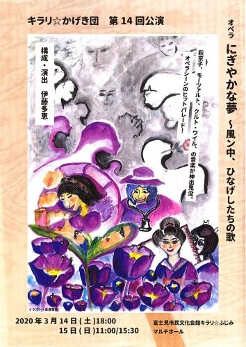 キラリ☆かげき団 第14回公演 『にぎやかな夢~風ン中、ひなげしたちの歌』