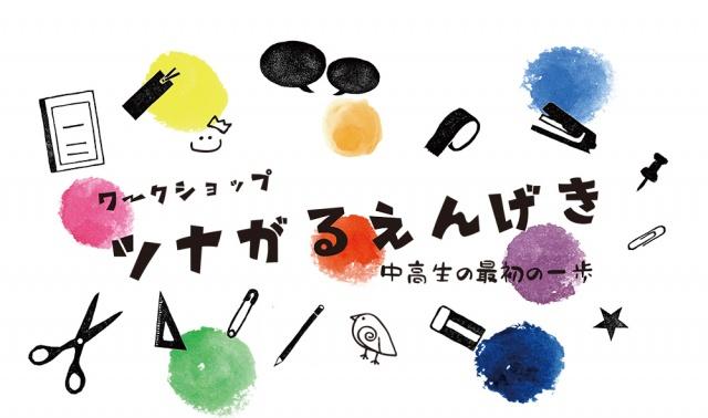【開催中止】ワークショップ  『ツナがる演劇~中高生の最初の一歩~』