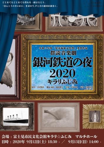 群読音楽劇『銀河鉄道の夜2020 キラリふじみ』