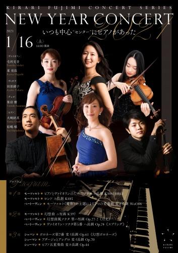キラリふじみ・コンサートシリーズ  ニューイヤーコンサート2021  ―いつも中心(センター)にピアノがあった―