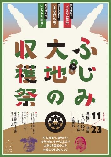 第四回『ふじみ 大地の収穫祭』