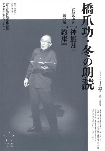 橋爪功・冬の朗読―宮部みゆき『神無月』 鷺沢萠『約束』