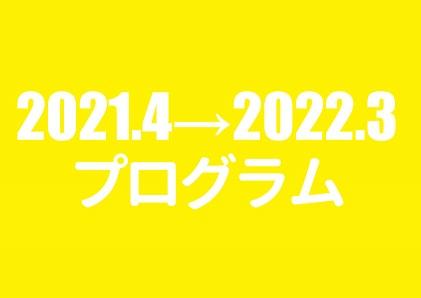 2021.04~2022.3 年間プログラム
