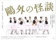二兎社+公立劇場共同制作『鷗外の怪談』