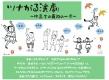 ワークショップ『ツナがる演劇~中高生の最初の一歩~』
